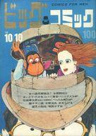 ビッグコミック 1969年10月10日号