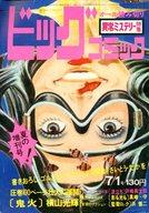 ビッグコミック 1971年7月1日増刊号