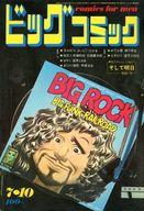 ビッグコミック 1971年7月10日号