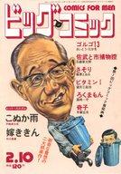 ビッグコミック 1972年2月10日号