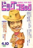 ビッグコミック 1972年4月10日号