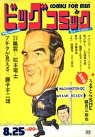 ビッグコミック 1972年8月25日号