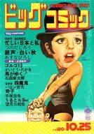 ビッグコミック 1972年10月25日号