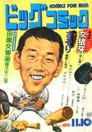 ビッグコミック 1972年11月10日号