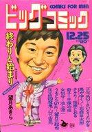 ビッグコミック 1972年12月25日号