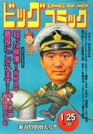 ビッグコミック 1973年1月25日号
