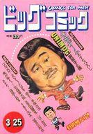 ビッグコミック 1973年3月25日号