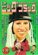 ビッグコミック 1973年4月10日号