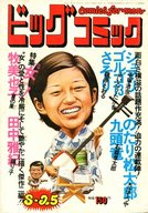 ビッグコミック 1974年8月25日号