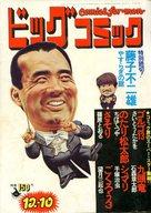 ビッグコミック 1974年12月10日号