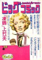 ビッグコミック 1974年12月25日号