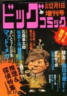ビッグコミック 1975年12月1日増刊号