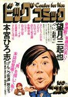 ビッグコミック 1975年12月10日号