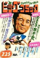 ビッグコミック 1976年7月25日号