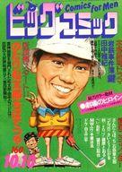 ビッグコミック 1976年10月10日号