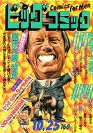 ビッグコミック 1976年10月25日号