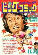 ビッグコミック 1976年11月25日号