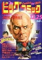 ビッグコミック 1976年12月25日号