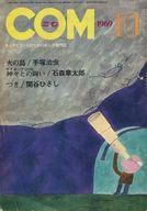 ランクB)COM 1969年10月号 コム