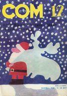 COM 1969年12月号 コム
