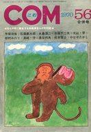 COM 1970年5・6月合併号 コム