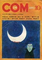 COM 1970年10月号 コム