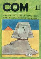 COM 1970年11月号 コム