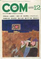 COM 1970年12月号 コム