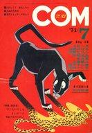 COM 1971年7月号 コム