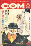 COM 1973年8月号 コム
