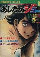 あしたのジョー 11 少年マガジンコミックス 1971年3月号
