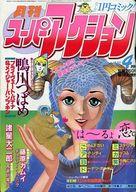 月刊スーパーアクション 1984年4月号 VOL.11