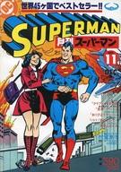 月刊 スーパーマン NO.11 1978年12月号