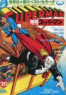 月刊 スーパーマン NO.20 1979年9月号