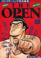 Comicモーニング特別編集 THE OPEN B 1988年10月25日号増刊