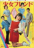 週刊少女フレンド 1965年10月19日号