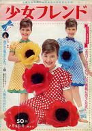 週刊少女フレンド 1966年7月5日号 No.27