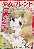 週刊少女フレンド 1966年10月18日号