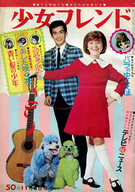 付録付)週刊少女フレンド 1966年11月8日号 No.45