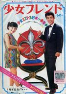週刊少女フレンド 1967年7月4日号 27