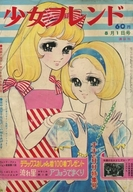 週刊少女フレンド 1967年8月1日号 31