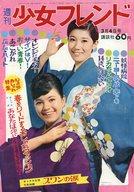 週刊少女フレンド 1969年3月4日号 No.10