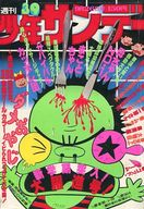 週刊少年サンデー 1976年09月26日号