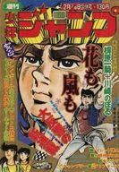 週刊少年ジャンプ 1975年2月10日合併号 No.5・6