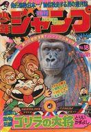 週刊少年ジャンプ 1976年5月3日号 No.18