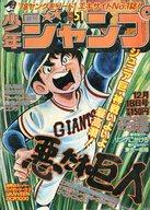 週刊少年ジャンプ 1978年12月18日号 No.51