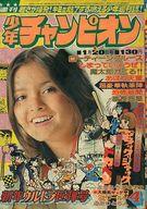 週刊少年チャンピオン 1975年4