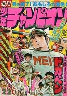 週刊少年チャンピオン 1977年05月23日号