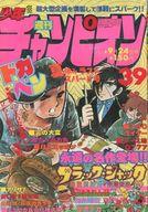 週刊少年チャンピオン 1979年9月24日号 39