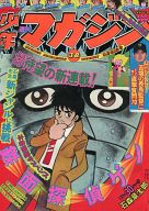 週刊少年マガジン 1975年9月21日号 38
